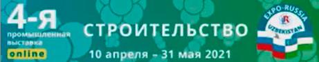 Промышленная выставка EXPRO RUSSIA